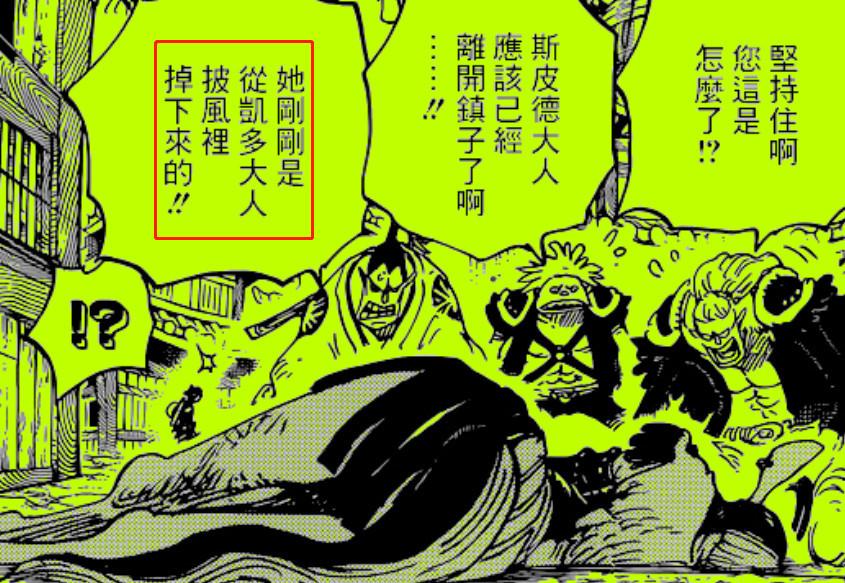 海贼王923话:斯皮德受重伤,最后一张图表明,小玉已经牺牲了!