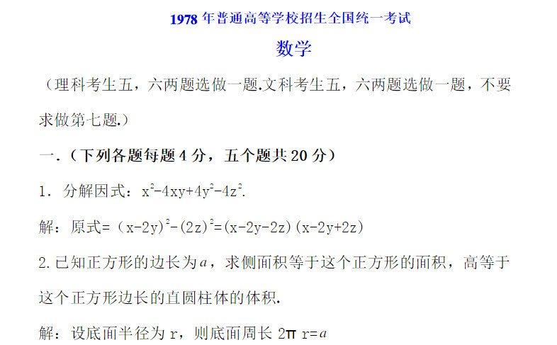 看了1978年的高考数学题,初中生不淡定了,连连摇头