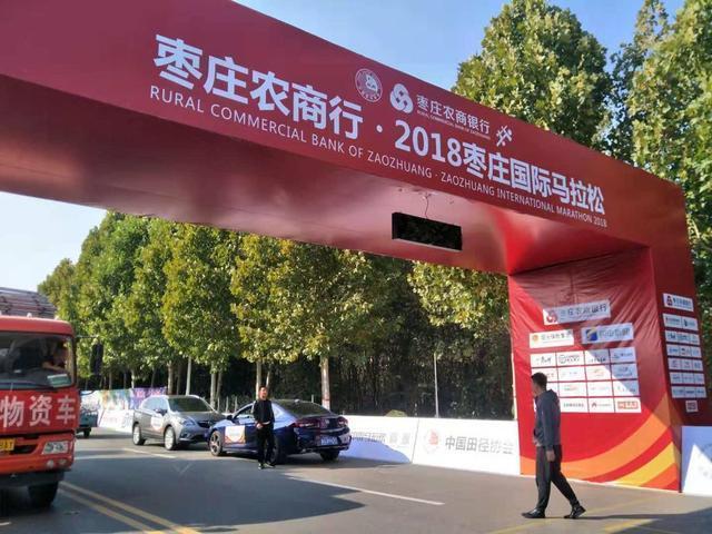 2018枣庄国际马拉松11月4日鸣枪 官方配速员名单公布