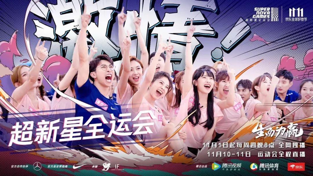 """生而为赢,京东联合腾讯体育开启娱乐圈""""真正的运动会"""""""