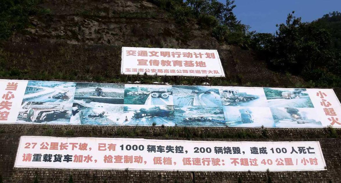 """云南最危险""""死亡高速"""",十年内交通事故超千起,百余人命丧于此"""