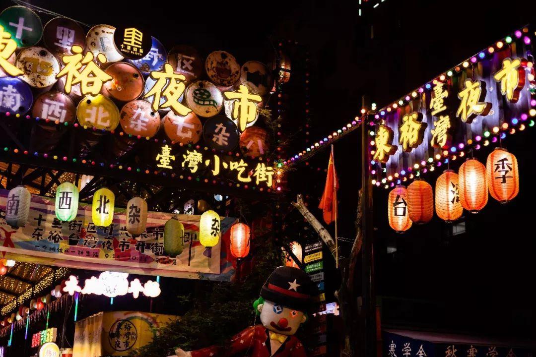 网红美食街、台湾特色小吃、夜间约会圣地这条东裕夜市让人一秒穿越台湾街头!