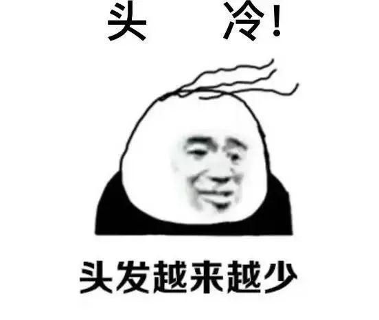 中医教你生发妙招!