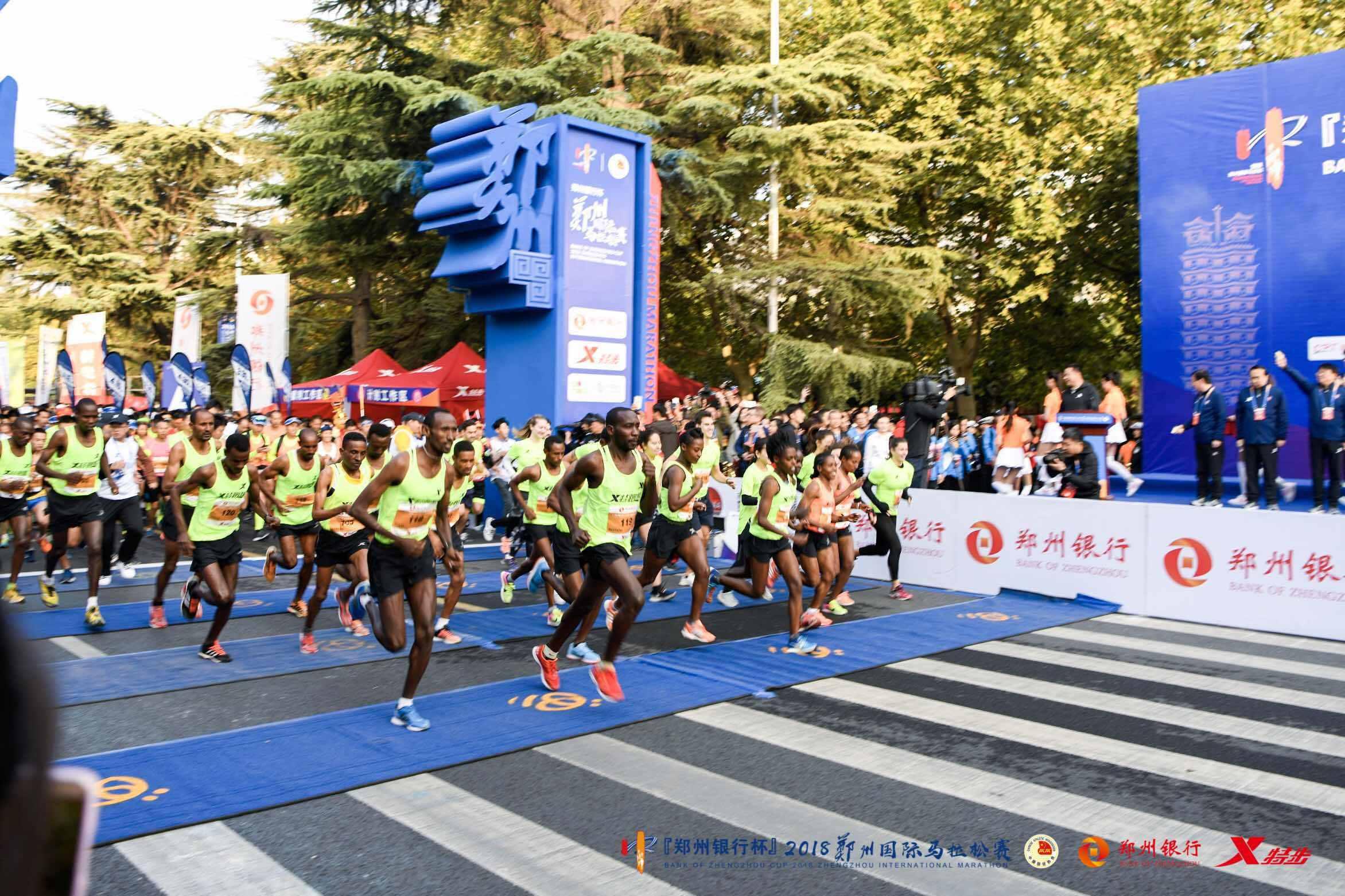 2018郑州国际马拉松赛完美上演 埃塞俄比亚选手夺男女冠军