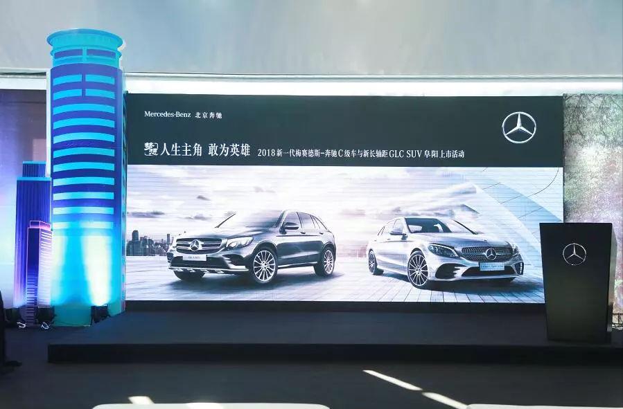 2018新一代梅赛德斯奔驰C级车与新长轴距GLC SUV阜阳上市盛典圆满