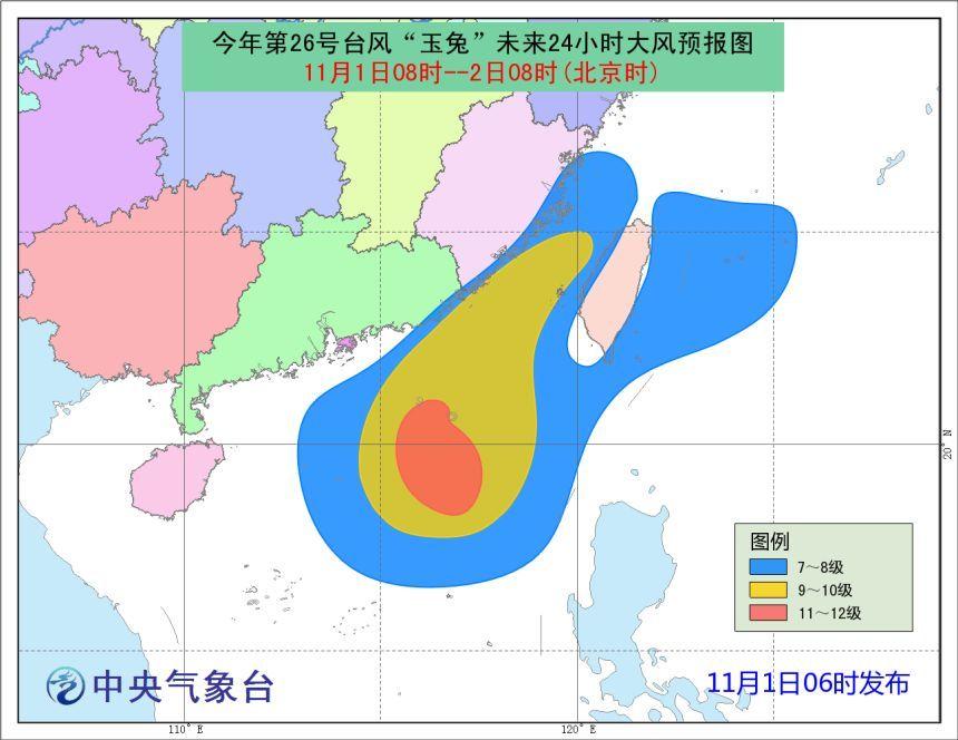 最新 台风橙色预警 暴力兔 来了,警惕出游安全风险