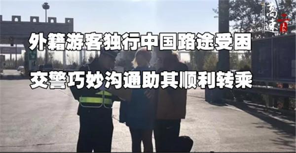 外籍游客独行中国路途受困 交警巧妙沟通助其顺利转乘