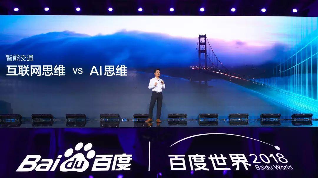 李彦宏凭什么说互联网思维过时了  人工智能  第1张
