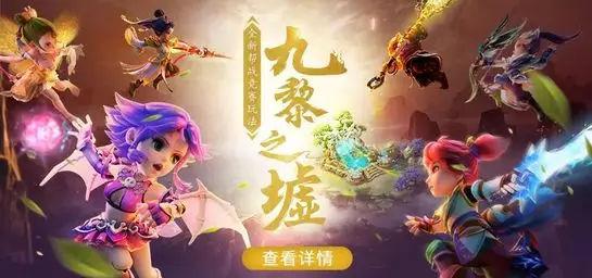 梦幻西游:各大帮派已入驻九黎之墟 专属坐骑莽猛犸等你来拿!