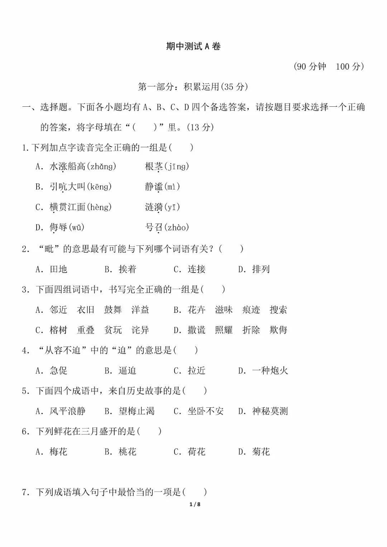 人教新课标(四年级上册语文试卷-期中测试1(图片版,含答案)
