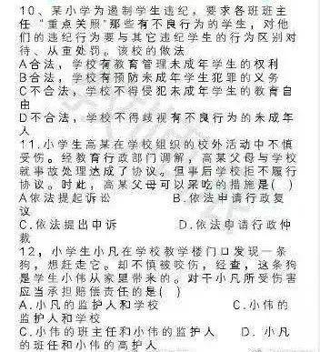 """当老师越来越难今天浙江8万多人大考被一道神题烧脑""""马英喜欢周"""