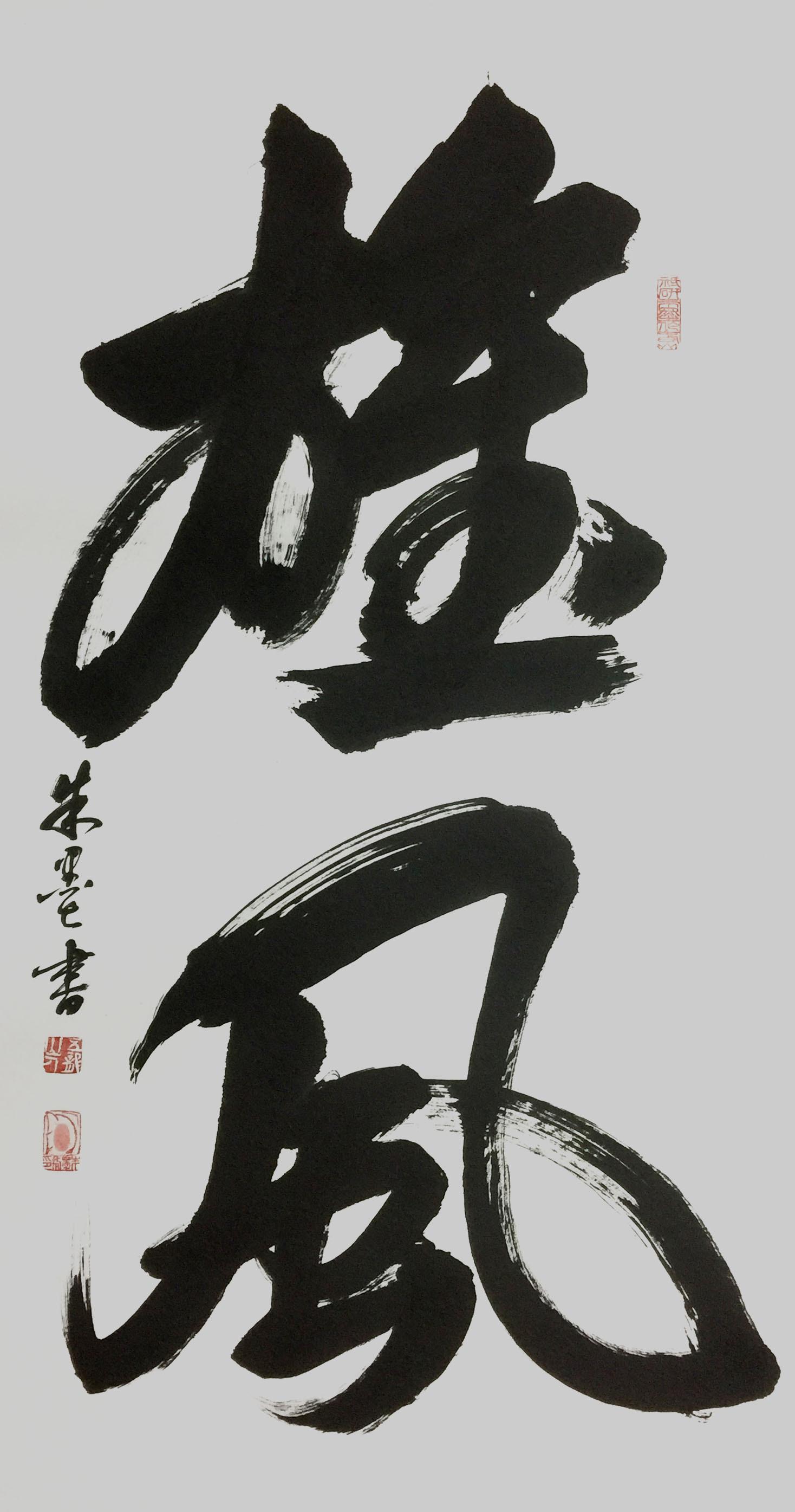 2015年他的事迹被载入中国国家大典.图片