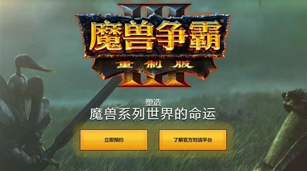 《魔兽争霸3:重制版》中文官网上线:升级4K画质