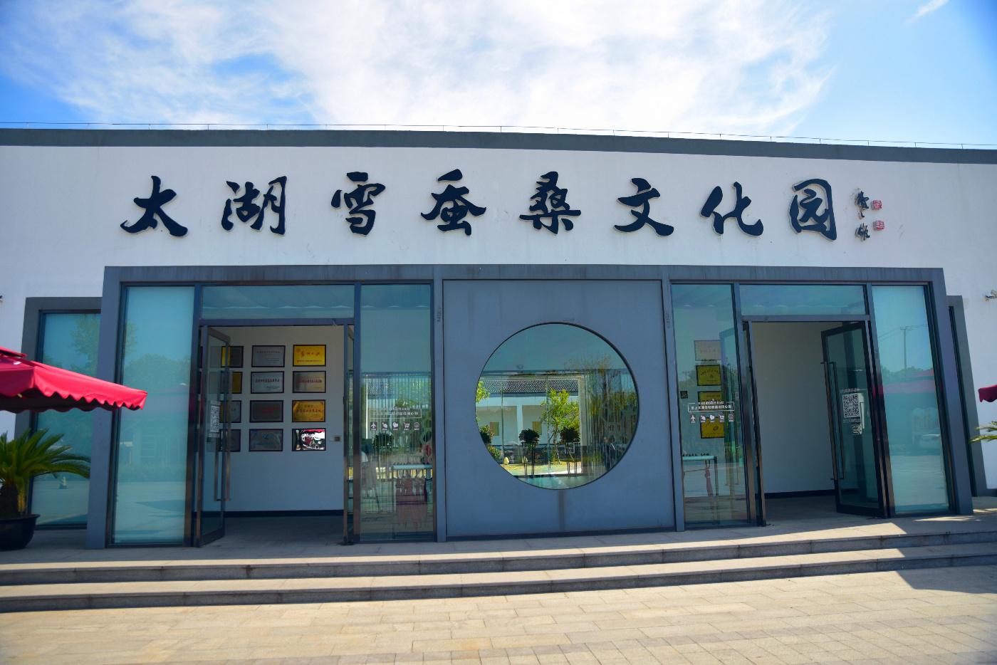 遇見吳江太湖雪蠶桑文化園,在文化產業和創意中穿梭...