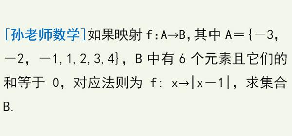 高考数学实战专题,映射的定义,给出集合A和对应法则求集合B