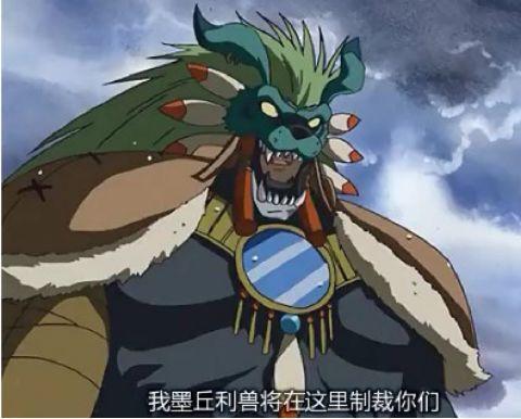 暂无在动画中出场,是加鲁鲁兽新出的最终形态,可以由兽人加鲁鲁进化而
