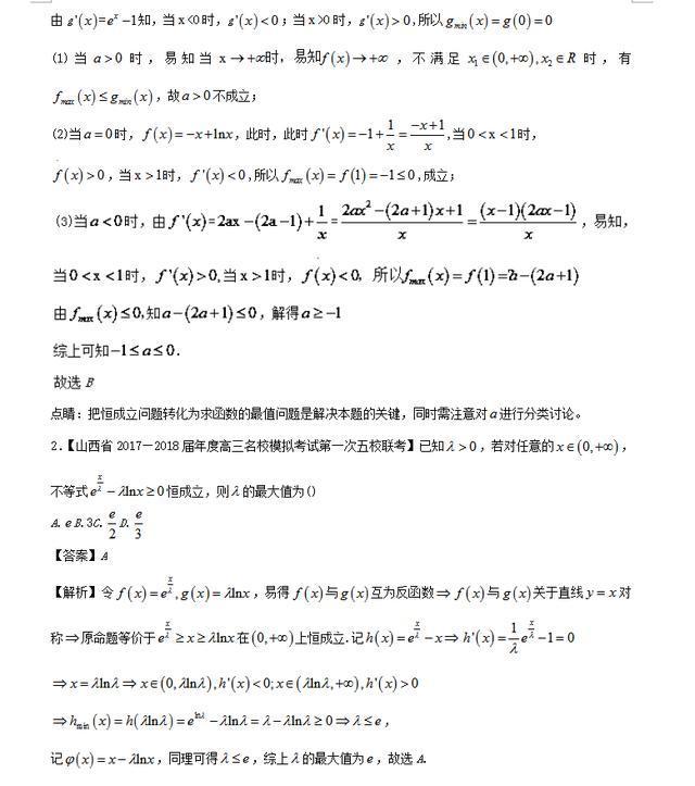 高中数学不等式恒创立题型那么难,四种常见的解题妙招你会几多?(责编保举:数学课件jxfudao.com/xuesheng)