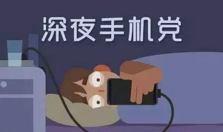 深夜玩手机对漫画的打斗有哪些?危害的好看身体图片