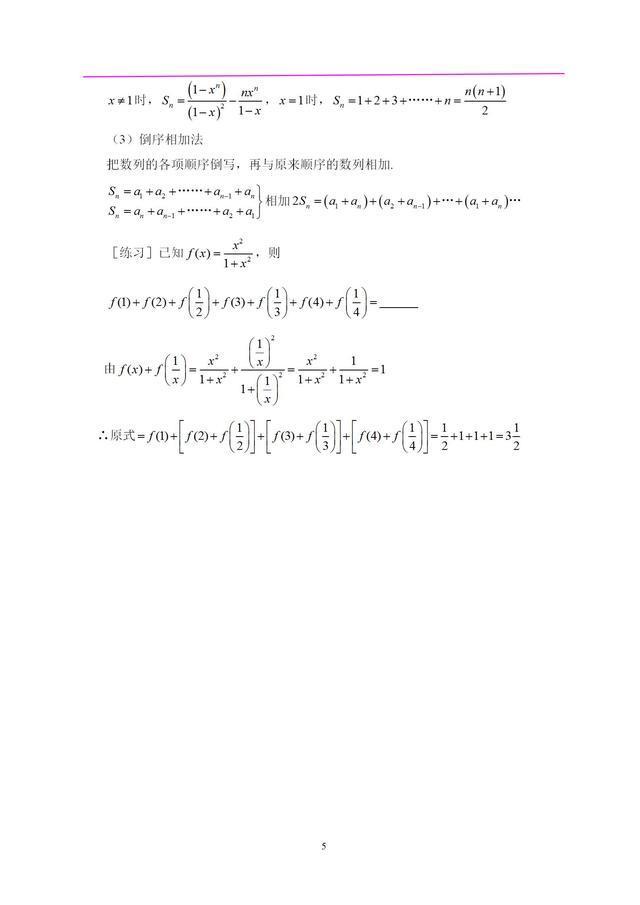 高中数学数列常识点总结(责编保举:数学家教jxfudao.com/xuesheng)