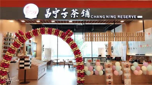 昌宁号茶铺唐山店助力唐山新华联铂尔曼大酒店服务高端企业