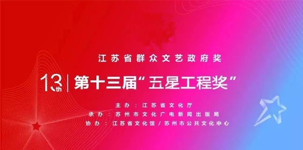 盐城8件作品入选江苏最高文艺政府奖公示名单
