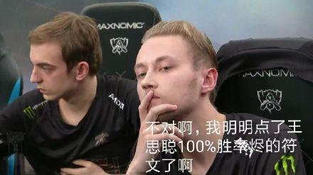 IG夺冠王思聪吃热狗的照片火了, 王校长赛后求大家别再发了