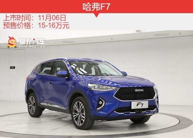 广州车展前的狂欢,本周四款重磅新车将上市!