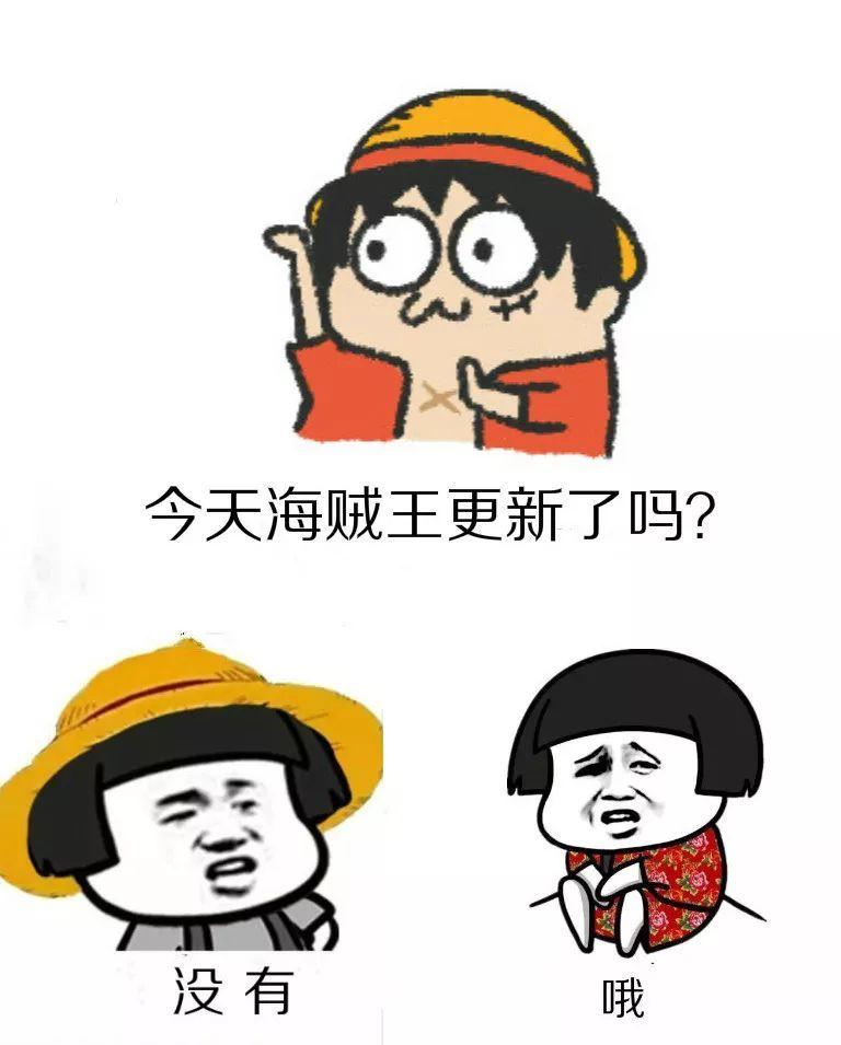 海贼王表情包漫画,你看过吗?图片