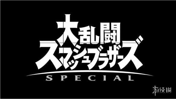 《任天堂明星大乱斗》公布实机演示 官方详细解说!