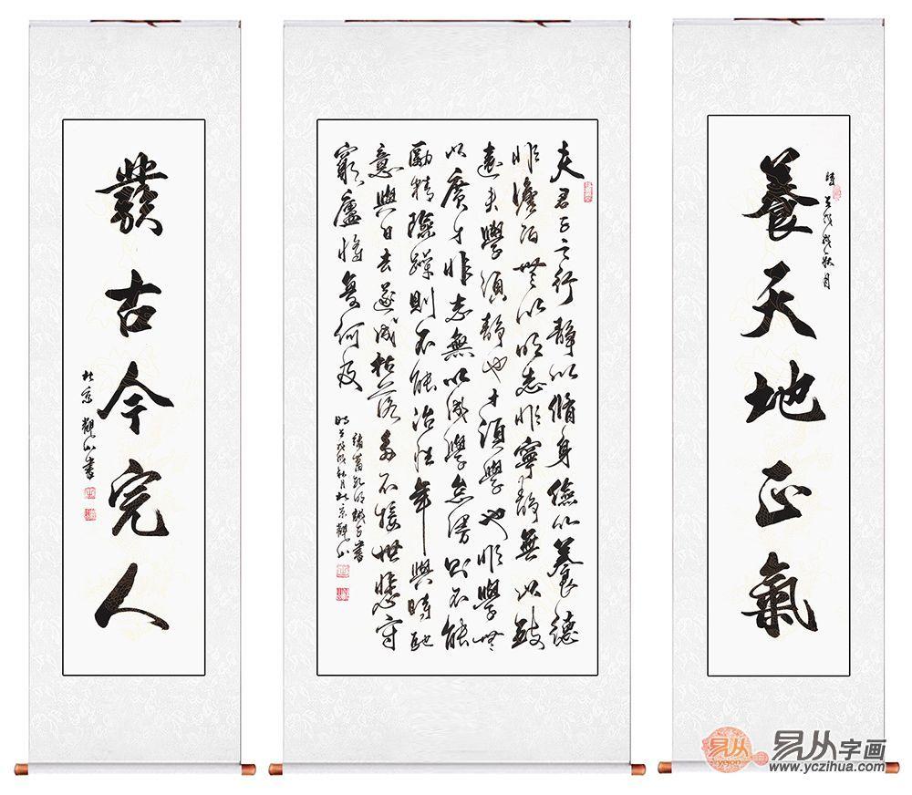 来看看这几幅经典中堂书法字画图片