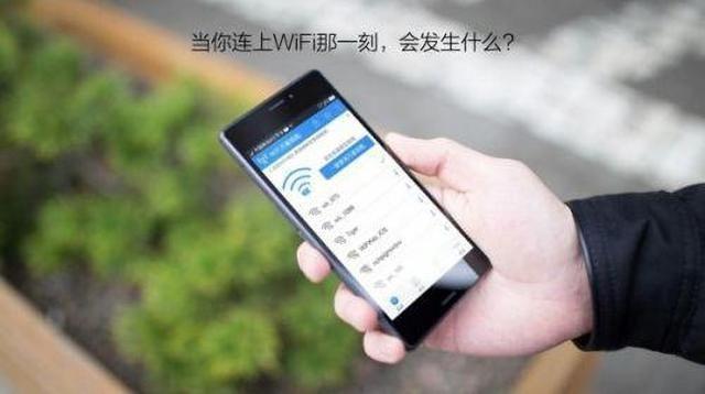 央视曝光: wifi万能钥匙存在重大安全隐患