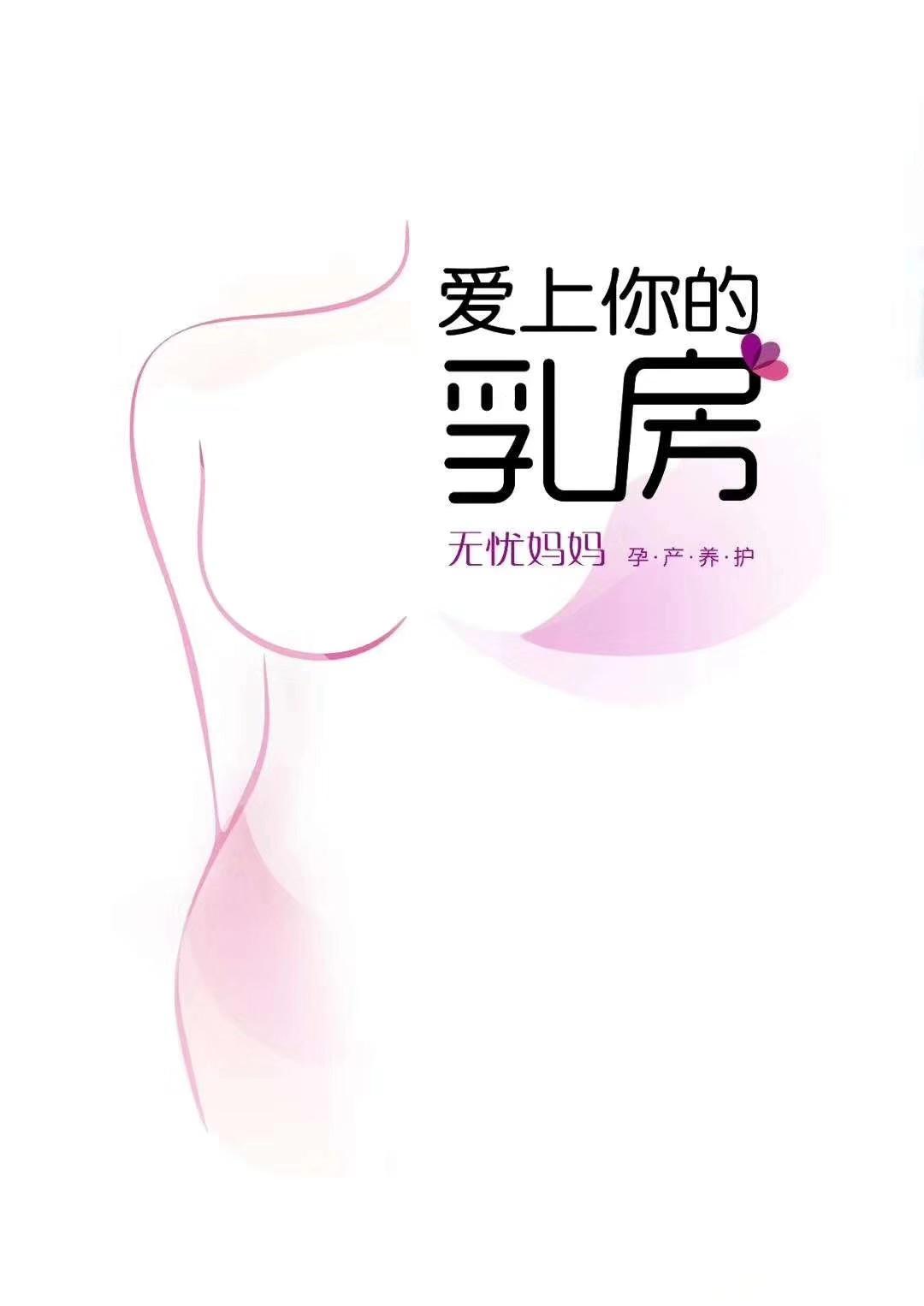 化 乳腺 女性