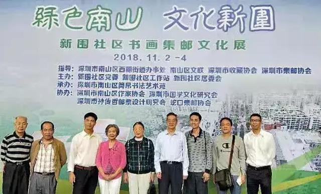 """深圳的小社区大文化:书画集邮展上""""郭沫若""""与民同乐"""