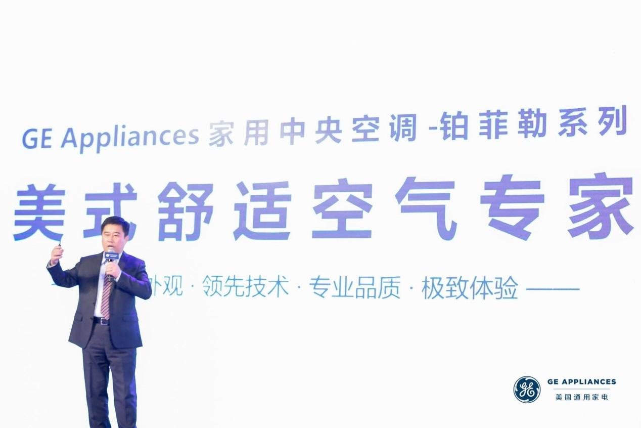 GE Appliances发布中央空调新品