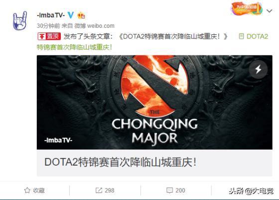 DOTA2特锦赛首次降临山城重庆!明年1月19号开战