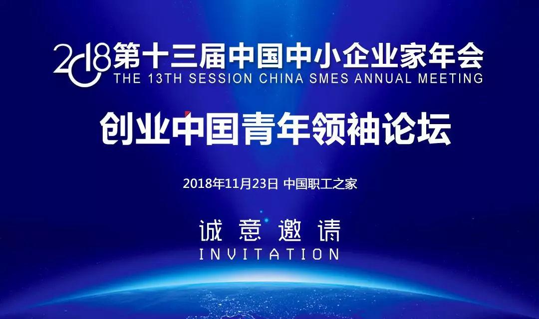 2018创业中国:这是一年一度的青年领袖聚首盛会