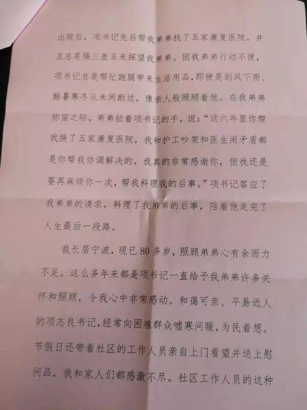 """""""我想你能照顧我!""""老人一句懇求,杭州男人一點頭就是6年"""