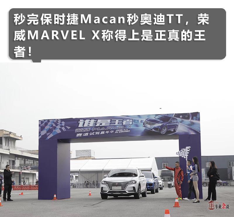 挑战保时捷Macan、奥迪TT荣威MARVEL X底气在哪里?