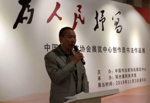 中国书协展览中心创作委员会今天在京正式成立 雄安新区书法家杨章锁为委员