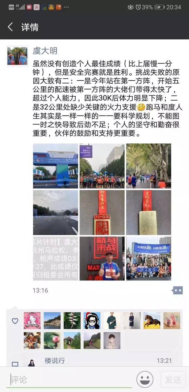 """超猛!杭州知名校长两个月""""甩肉""""40斤,起因竟是和孩子打了一个赌"""