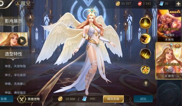 王者荣耀 貂蝉的最新传说皮肤六翼天使上线国际版 有六个翅膀