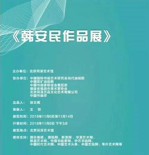 展讯 | 韩安民作品展即将在北京同泽艺术馆开幕