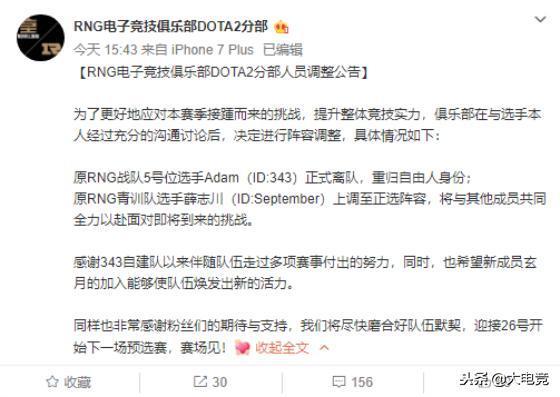 DOTA2:RNG官宣343离队,凤凰王September玄月火速上调正选
