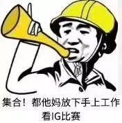 IG对战FNC搞笑图片,这一波段子图真的能把人笑死!