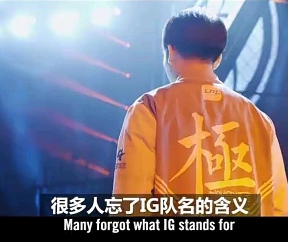 英雄联盟S8全球总决赛IG斩获冠军,痛失亚军,你们知道IG全称是什么含义