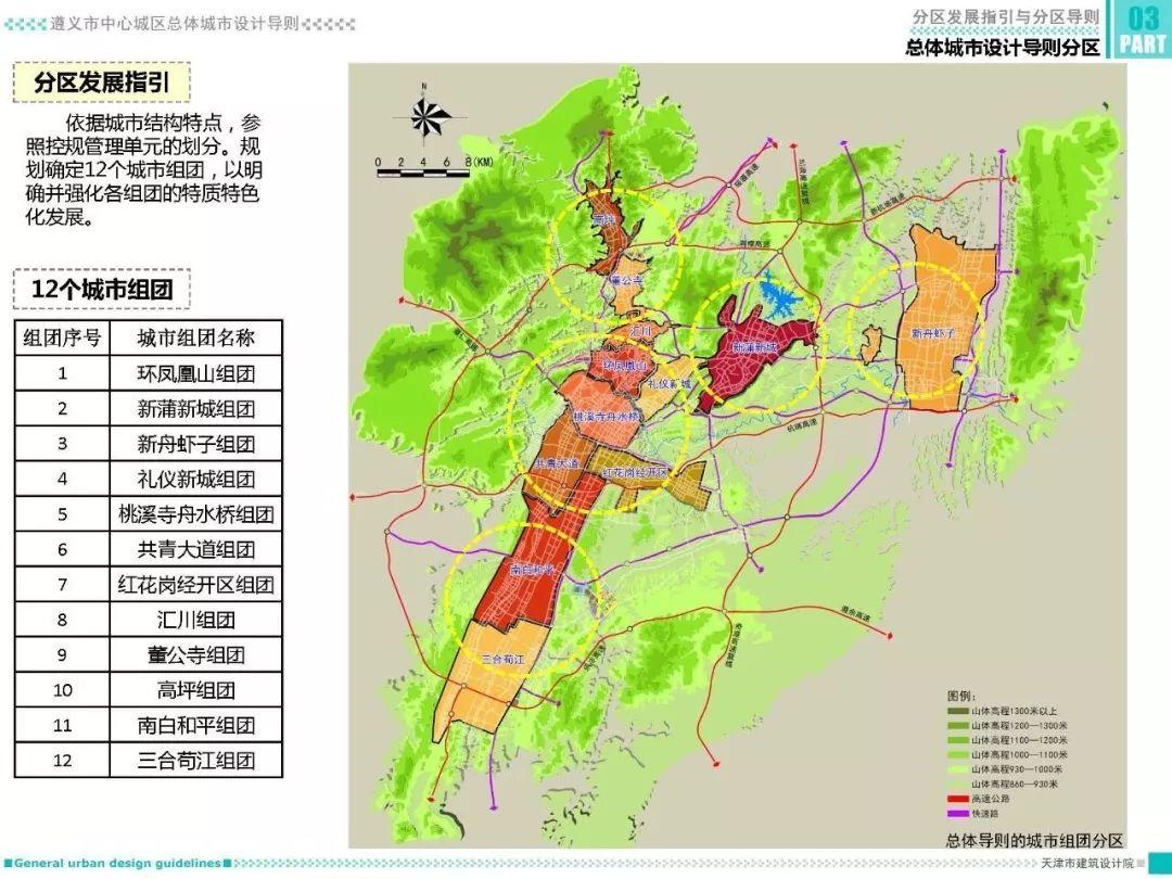 大遵义开挂了 最新城区规划出炉,这12个地段要爆发
