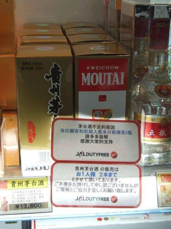日本女婿来中国探亲,买茅台酒孝敬老丈人,结账时:账单没弄错?