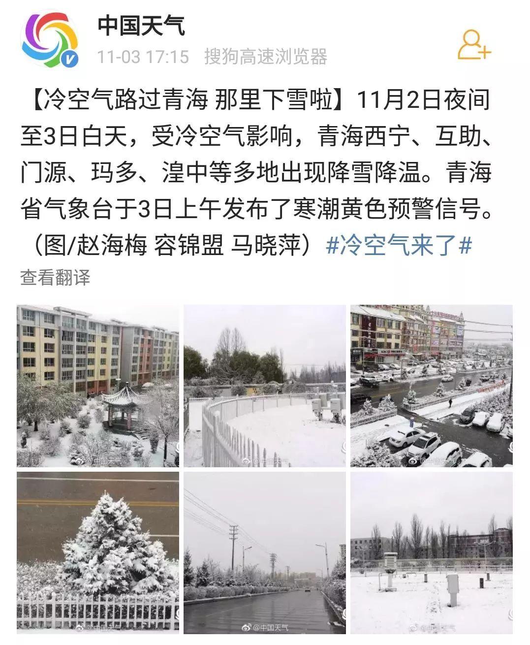 天气快讯!甘肃省气象台发布28—30日期间天气预报
