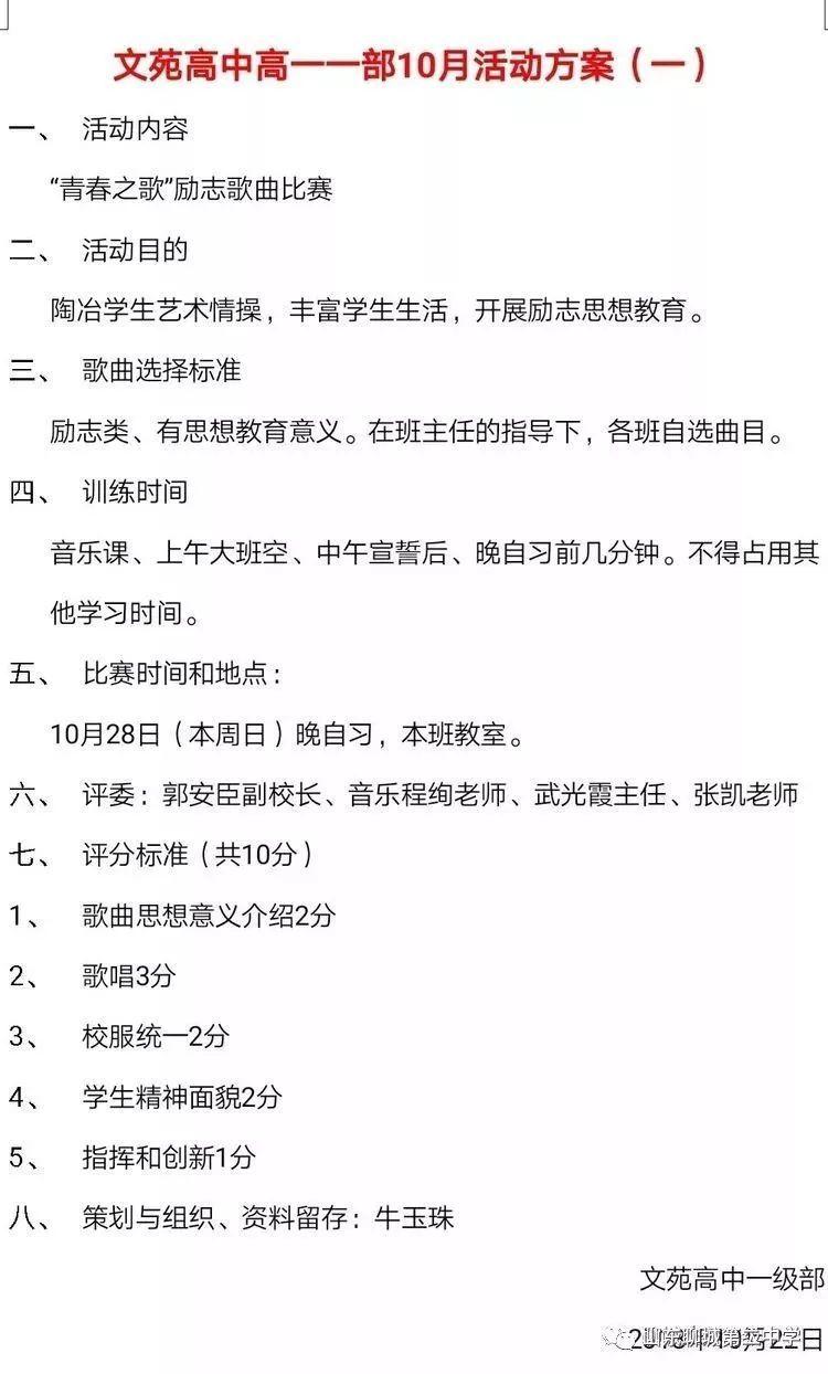 讴歌主旋律,唱响高中美--聊城高中青春2018级文苑邢台市河北省图片