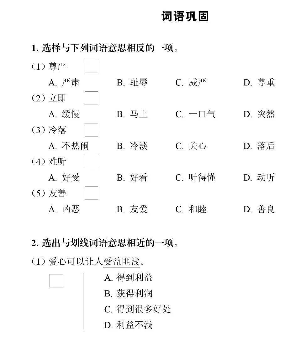 汉语语法知识句子的结构课件.pdf